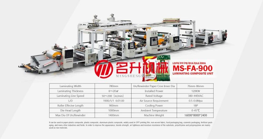 双挤出淋膜复合机MS-FA-900-温州名升