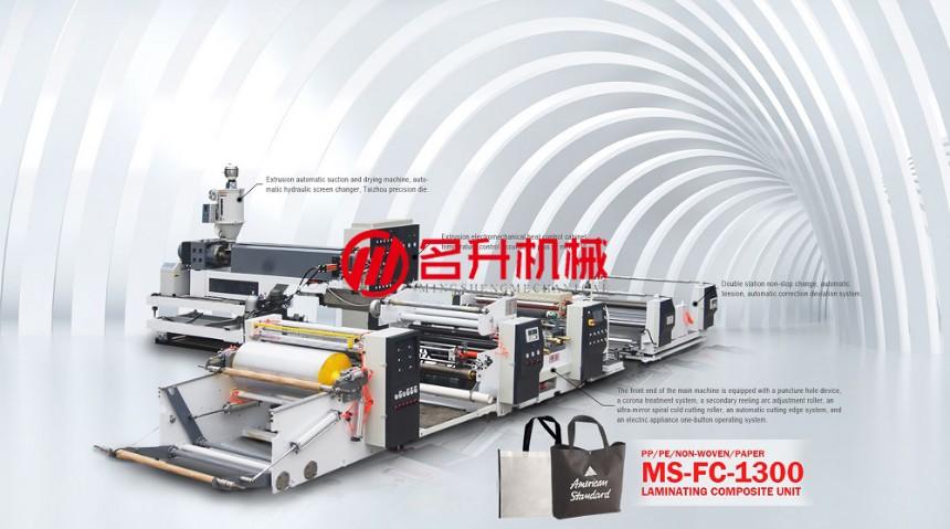单面淋膜复合机组 MS-FC-1300-温州名升