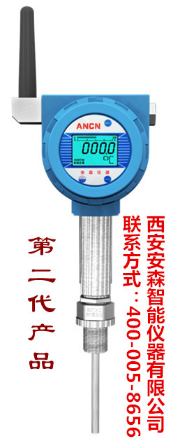 安森仪器ACT-Z3无线通讯,带检测软件、防爆耐震抗腐蚀、远程监控免布线无线数字温度表