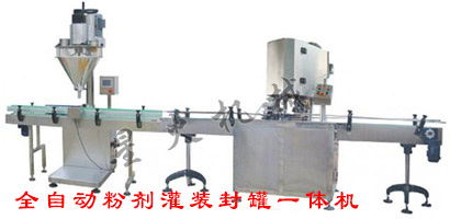 粉剂灌装封罐机-全自动粉剂灌装封罐一体机-广州奶粉灌装生产线