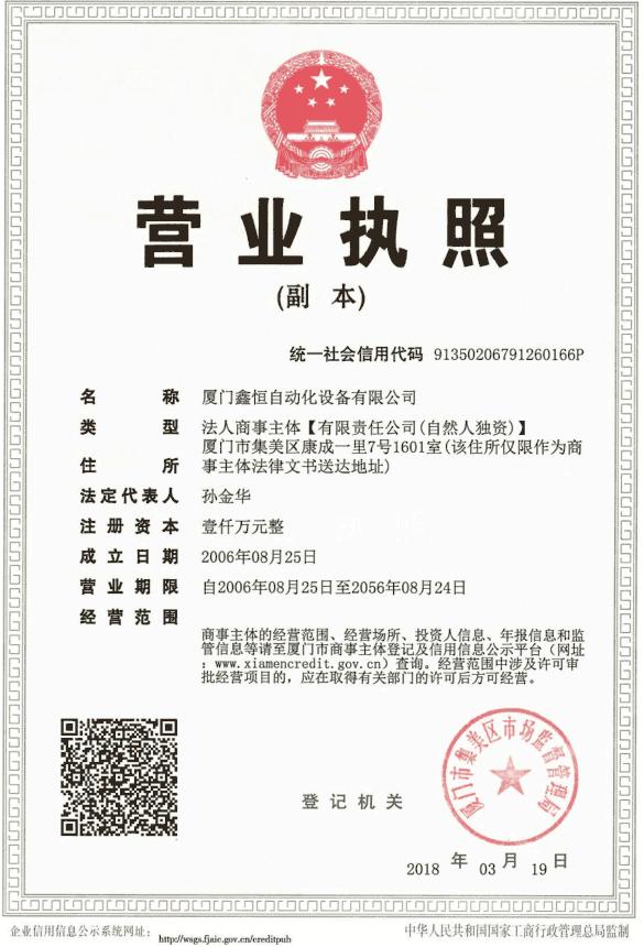 厦门鑫恒自动化设备有限公司