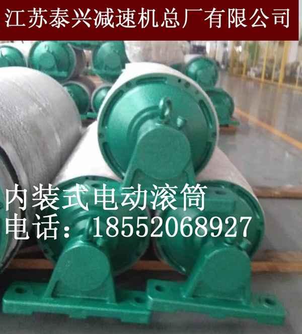 广西320*1200外置式电动滚筒源自泰兴知名厂