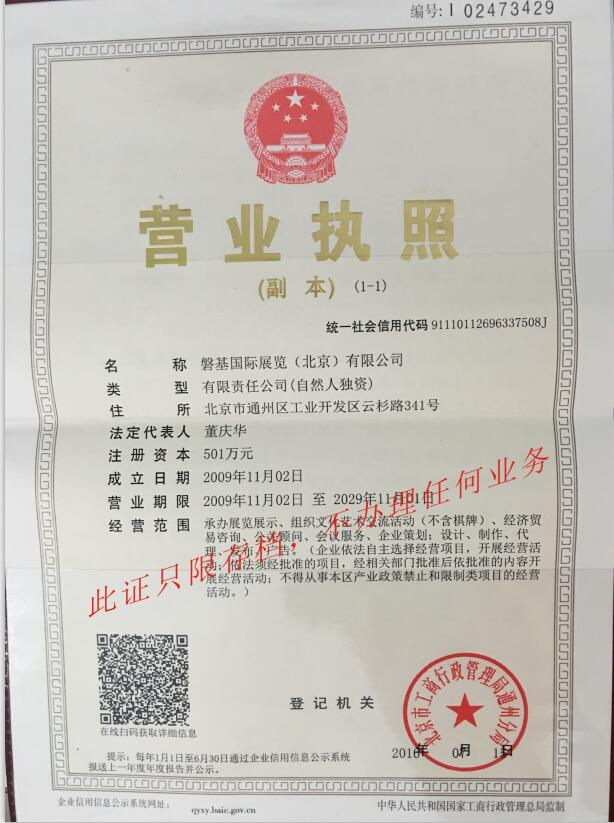 磐基国际展览(北京)有限公司
