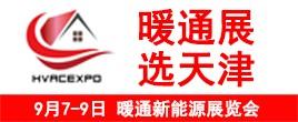 2018中国(京津冀)国际清洁采暖空调热泵展览会