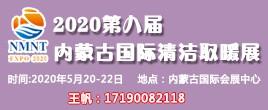 2020年内蒙古国际清洁取暖空调热泵及舒适家居展览会