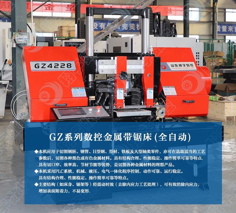 【翔宇数控】GZ4228数控带锯床 厂家直销