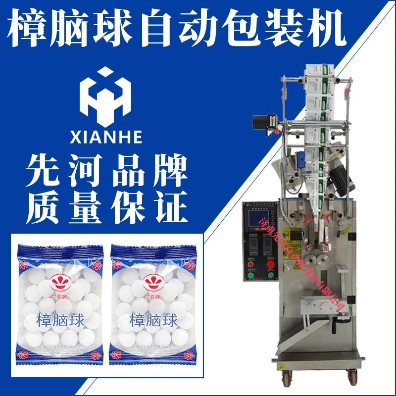 济南先河樟脑球自动包装机颗粒包装机自动计量灌装机三边封