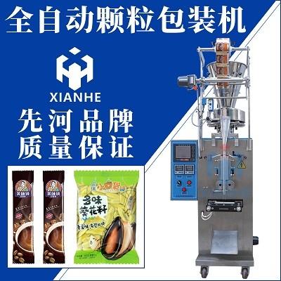 全自动颗粒包装机茶叶种子封口机枸杞小米灌装机济南先河