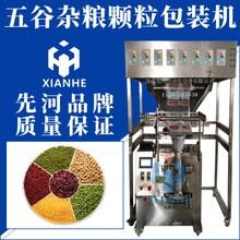 济南先河  五谷杂粮包装机  混合颗粒包装机