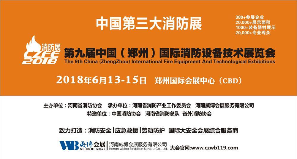 第九届中国(郑州)国际消防展览会|智慧消防|科技消防|绿色消防