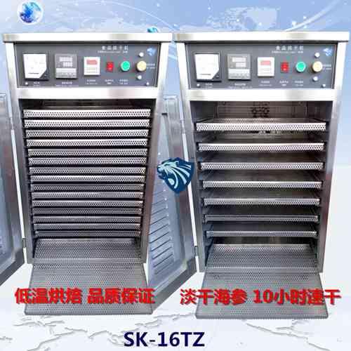 【广虎?】专业级海参烘干机食品烘干机鱼虾海产品烘干机