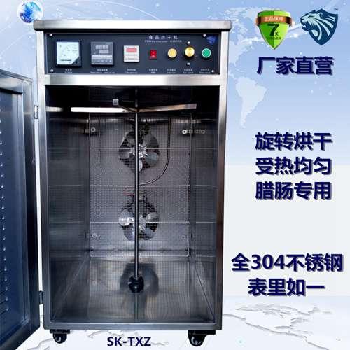 数显智能热风循环悬挂式【旋转】腊肠腊肉专用烘干机烘箱