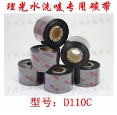 理光碳带B110CR50*300树脂碳带\标签碳带\抗刮防水质量保证