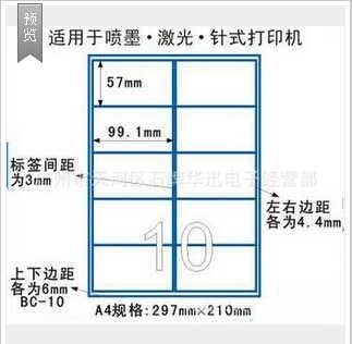 A4圆角分切10格不干胶哑面激光喷墨白色打印纸a4不干胶标签92*52