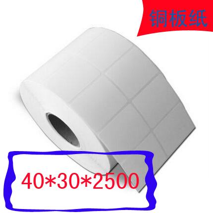 空白打印40MM*20MM工厂公司成品货物标示贴纸不干胶饰品标签