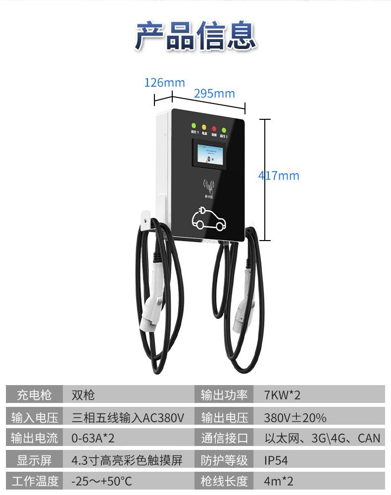 深圳普乐固ACB014B-14kw壁挂式交流充电桩