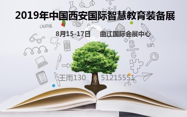 中国2019西安国际智慧教育装备展
