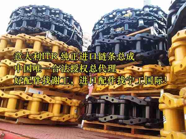 意大利ITH链条,支重轮,引导轮,驱动轮,托链轮,链板