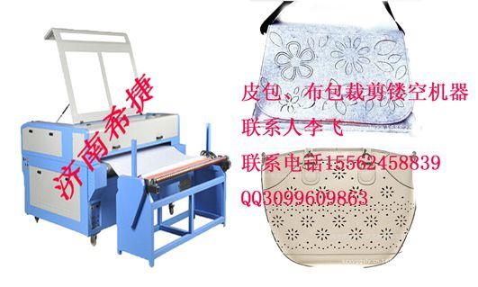 皮包、拉箱、布料裁剪机