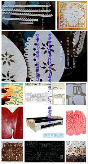沙发布料、皮革裁剪机