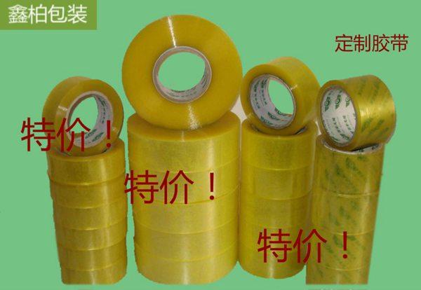 南通封箱透明胶带 定制透明胶带 工业打包封箱胶带胶带足米数