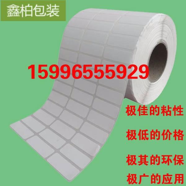 南通定制条码纸定做尺寸铜版不干胶条码标签纸 包装打印贴标