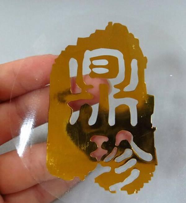 南通标签贴纸 烫金贴纸 烫银贴纸标签 定做烫金烫银 厂家销售
