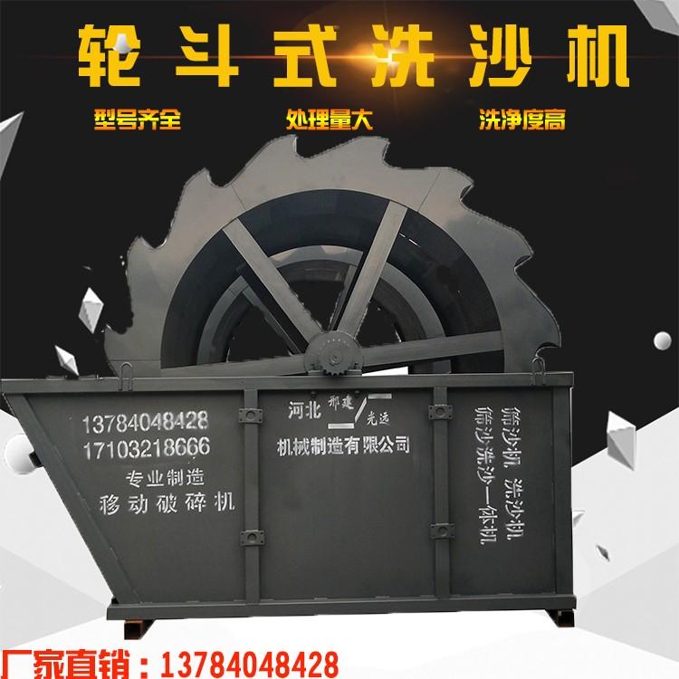 矿用轮斗式洗砂机 全自动矿山洗沙机设备