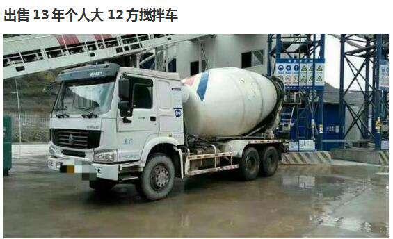 机械库供应混凝土搅拌车 专用搅拌车