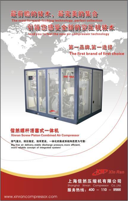 上海信然-螺杆活塞串联空气压缩机组