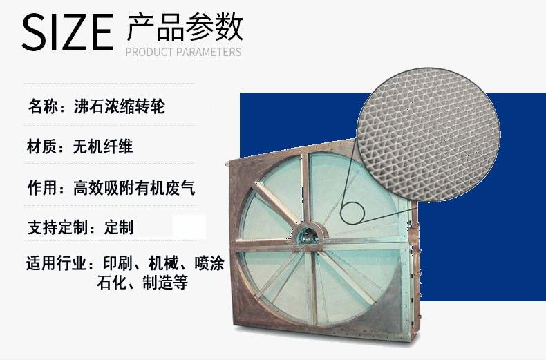 厂家直销沸石浓缩转轮  废气处理分子筛转轮诚招代理