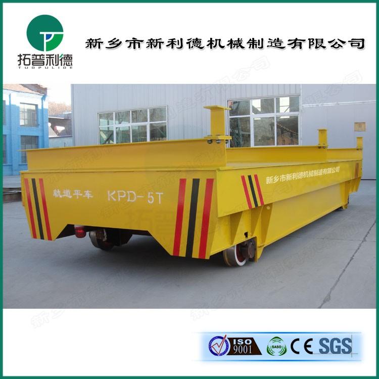 供应KPD-5t低压轨道供电电动平车转运输搬运设备