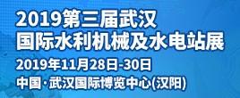 2019第三届武汉国际水利机械及水电站展