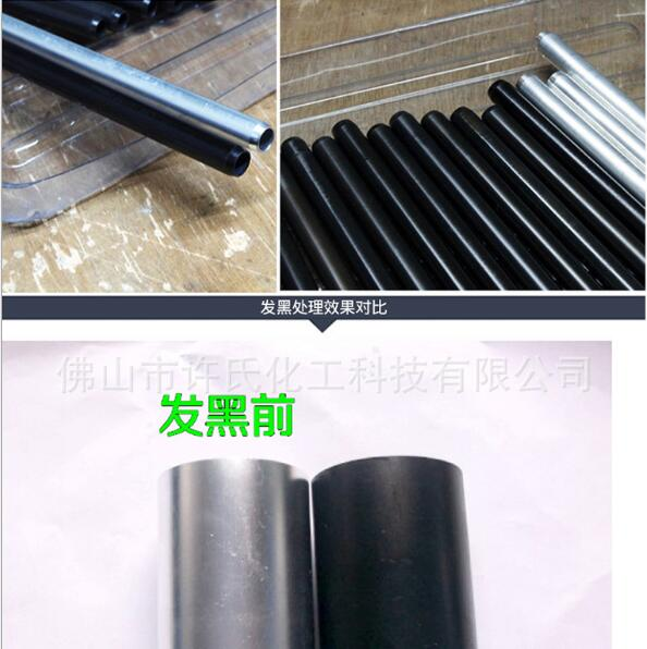 供应钢材高温发黑粉