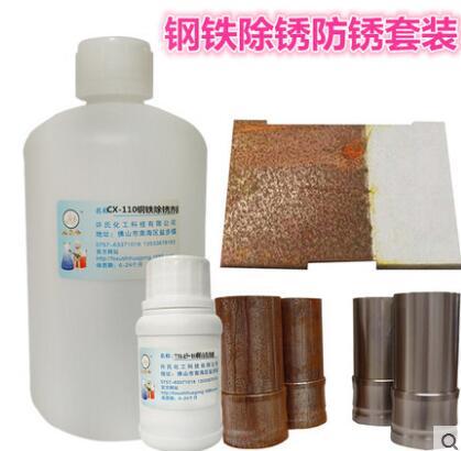供应金属除锈液钢铁除锈剂
