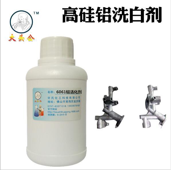 供应工业高硅铝铝合金洗白剂,铝活化剂