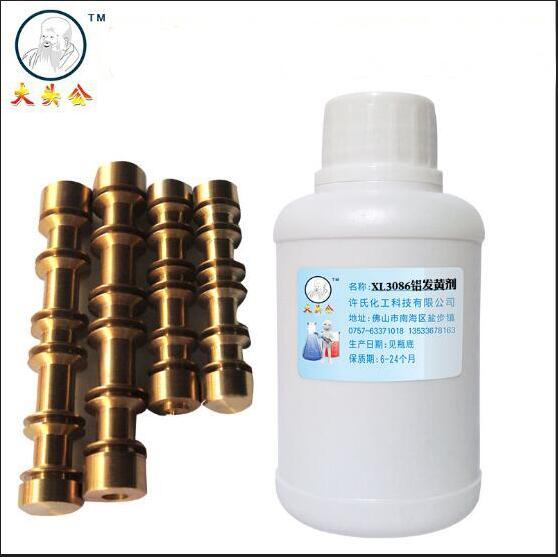 供应铝合金发黄剂铝发金色