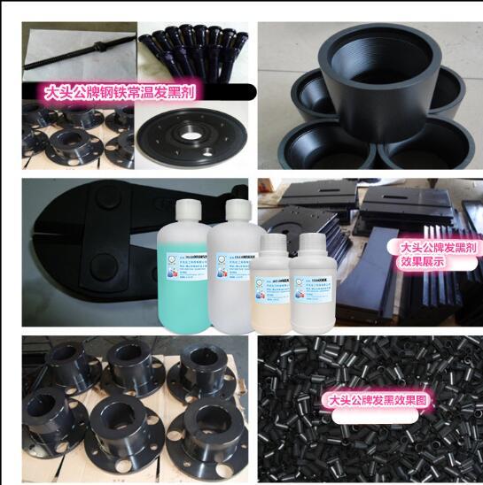 供应钢铁涂刷发黑剂