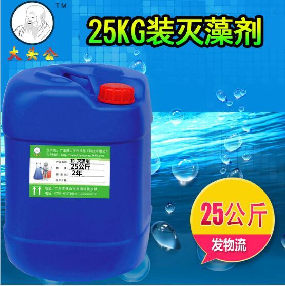 供应循环水工业灭藻剂