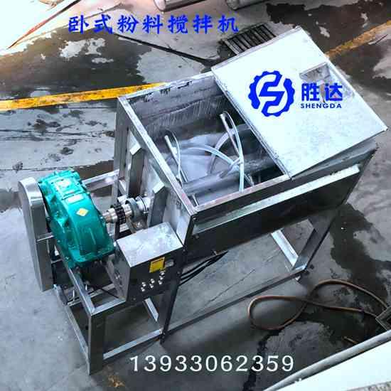 不锈钢卧式干湿两用搅拌机U型槽螺带拌料机矿粉腻子粉混料机