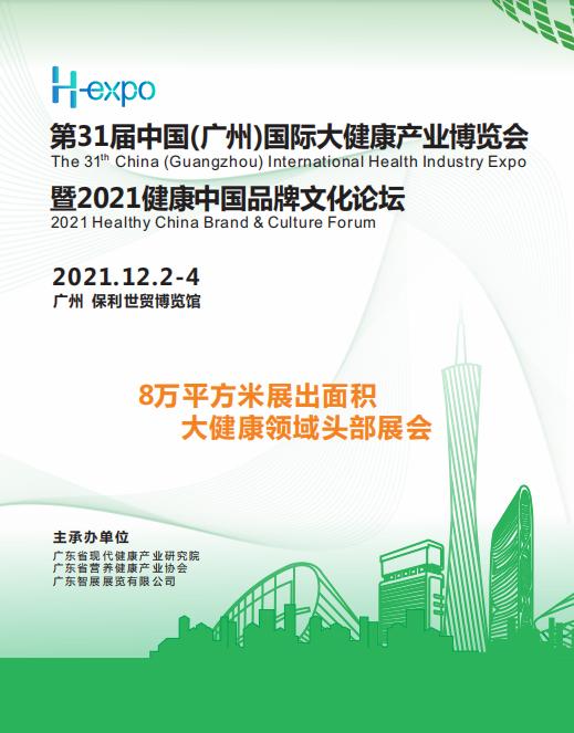 【官网】-31届中国(广州)国际大健康产业博览会-12月欢迎光临