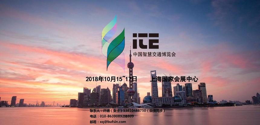 2018中国上海智慧交通展