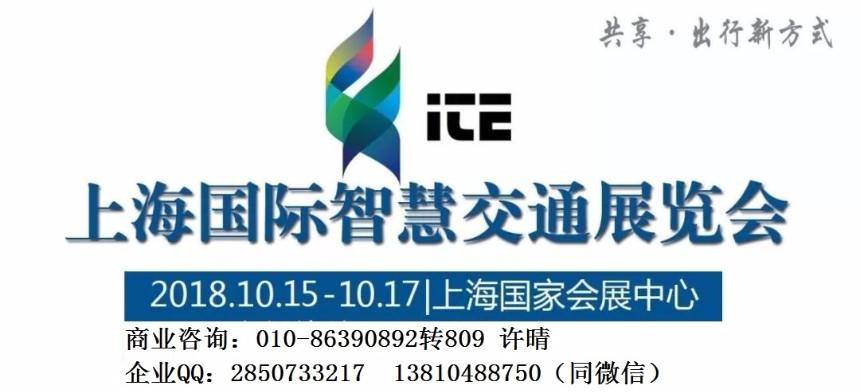 上海智慧交通展2018