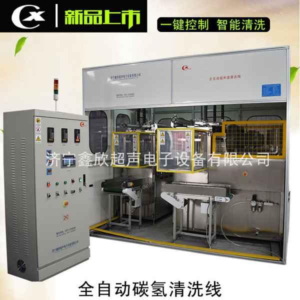 全自动碳氢清洗机  超声波清洗机  济宁鑫欣