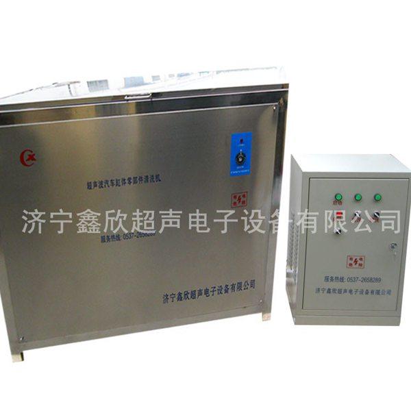 直供维修专用  超声波汽车缸体、散热器及零部件清洗机XC-3000