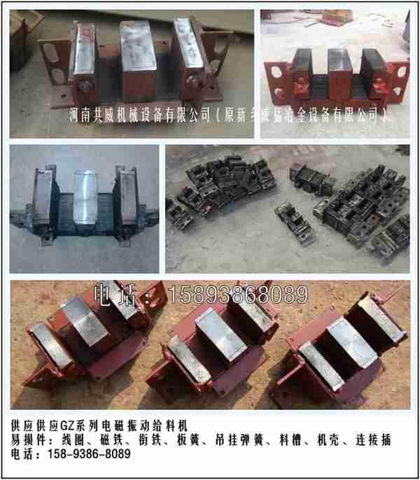 批发电磁铁电磁给料机内部专用铁芯振动磁铁作用