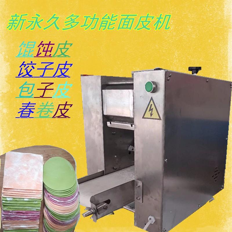全自动饺子皮机馄饨皮机仿人工中厚边薄劲道有嚼头