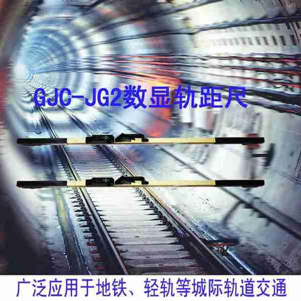 地铁用数显轨距尺品牌,铁道部认证的轨距尺厂家,品质保证