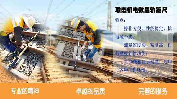 轨距尺价格多少_数显道尺厂家直销_铁道部认证的电子道尺