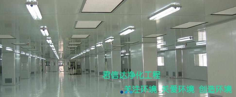 医院净化工程公司质量可靠|君信达深圳无尘车间服务更完善